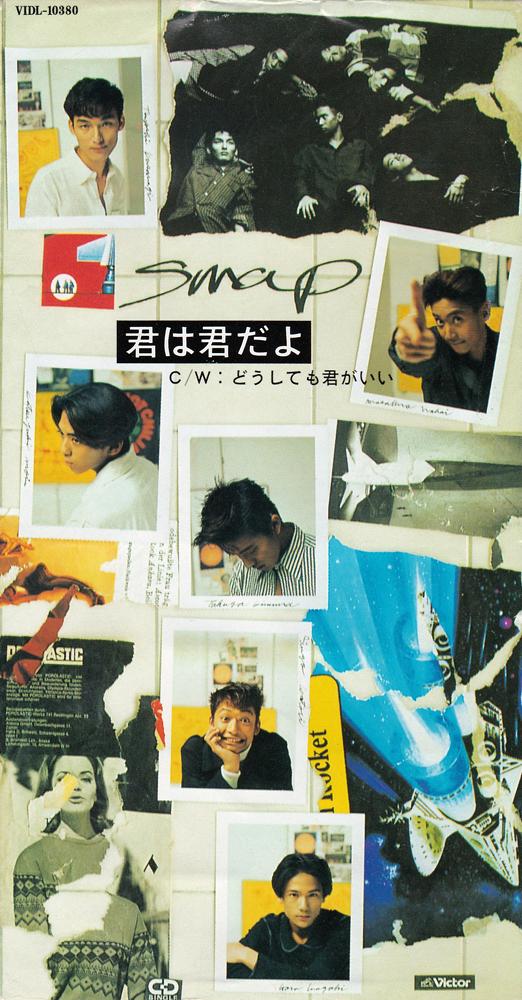 SMAP (スマップ) 9thシングル『君は君だよ』高画質ジャケット画像