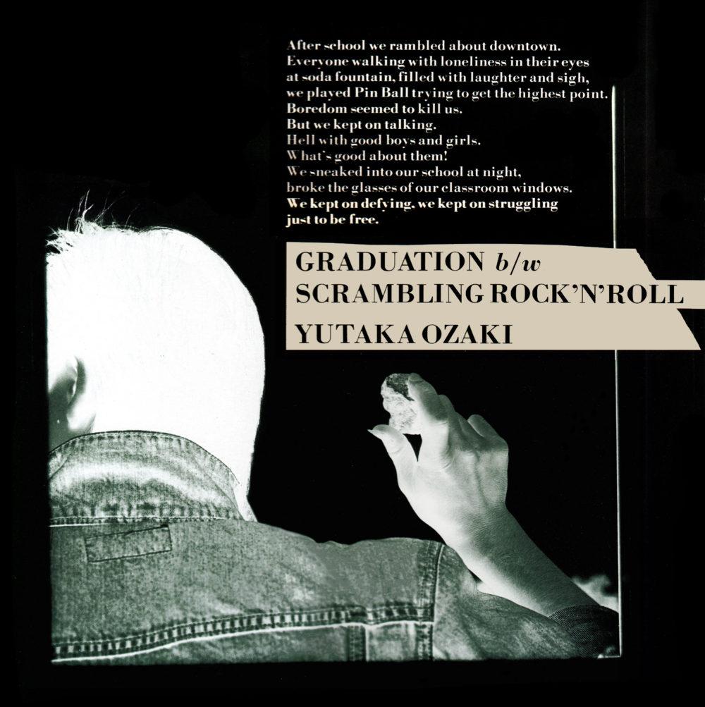 尾崎豊 (おざきゆたか)『卒業 (12インチシングル)』の高画質ジャケット画像