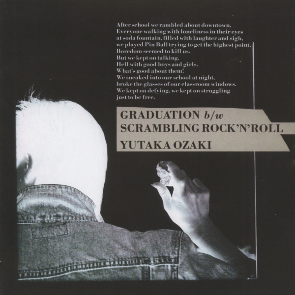 尾崎豊 (おざきゆたか) 4thシングル『卒業 (12インチシングル)』(1985年1月21日発売) 高画質ジャケット画像 (ジャケ写)