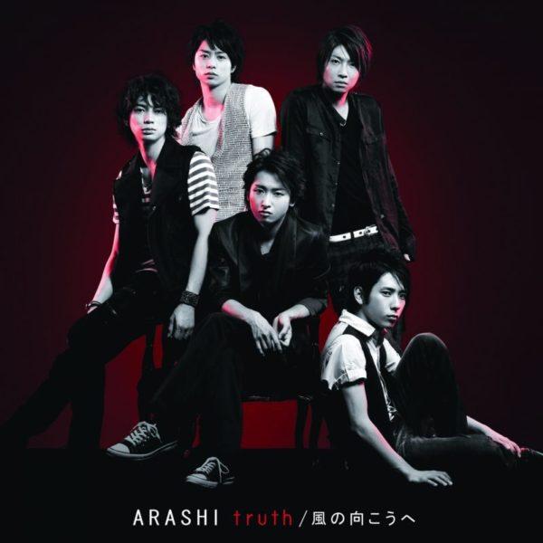 嵐 (あらし) 23rdシングル『truth/風の向こうへ』(初回限定盤1) 高画質CDジャケット画像