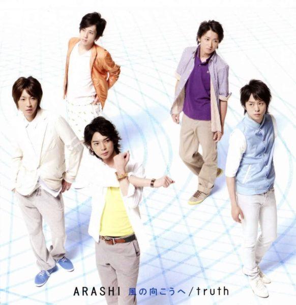 嵐 (あらし) 23rdシングル『風の向こうへ/truth』(初回限定盤2) 高画質CDジャケット画像