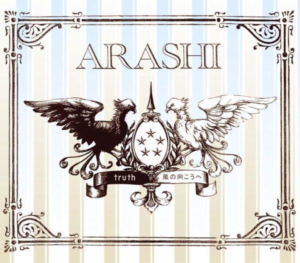 嵐 (あらし) 23rdシングル『truth/風の向こうへ』(通常盤) 高画質CDジャケット画像