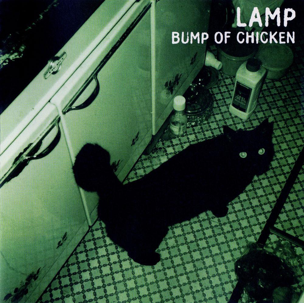 BUMP OF CHICKEN (バンプ・オブ・チキン)1stシングル「LAMP」高画質ジャケット画像