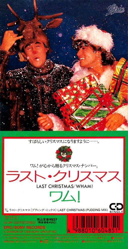 Wham!『Last Christmas』8cm短冊シングルジャケット画像
