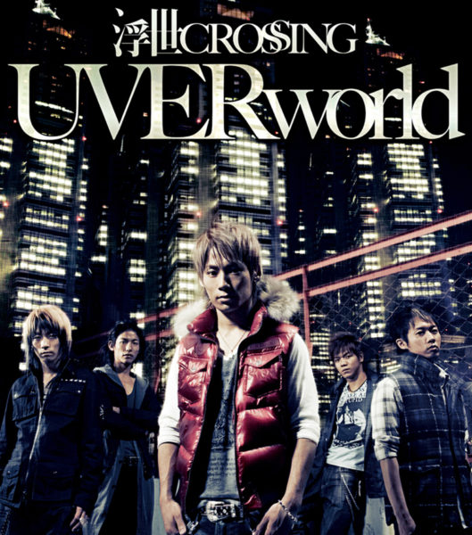 UVERworld (ウーバーワールド) 9thシングル『浮世CROSSING (うきよクロッシング)』通常盤 高画質ジャケット画像