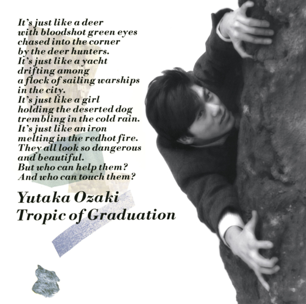 尾崎豊 (おざきゆたか)2ndアルバム『回帰線 (かいきせん, TROPIC OF GRADUATION)』(1985年3月21日発売) 高画質ジャケット画像 (ジャケ写)