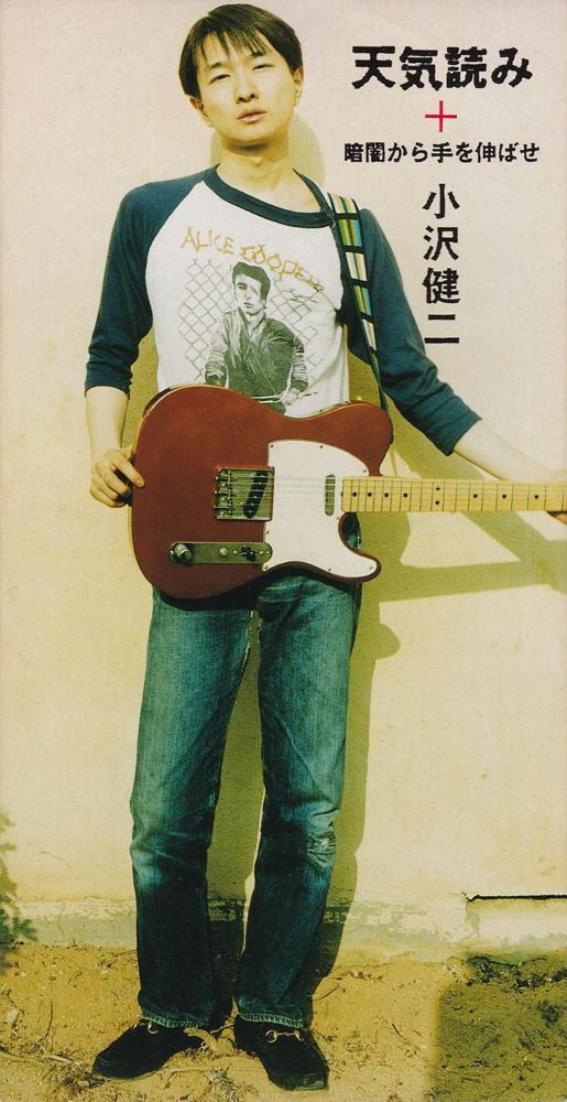 小沢健二 1stシングル『天気読み』高画質ジャケット画像