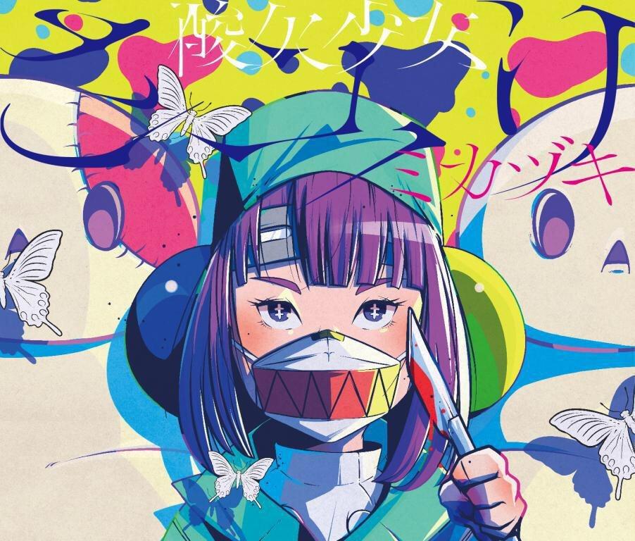 酸欠少女さユり『ミカヅキ(期間生産限定アニメ盤)』高画質ジャケット画像