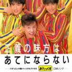 SMAP (スマップ) 2ndシングル『正義の味方はあてにならない』高画質ジャケット画像