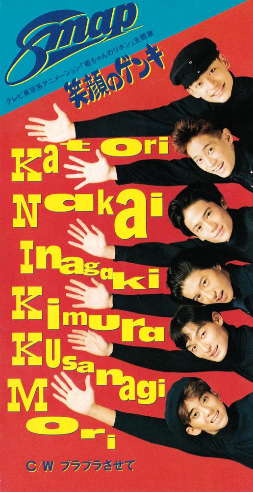 SMAP 5thシングル『笑顔のゲンキ』高画質ジャケット画像