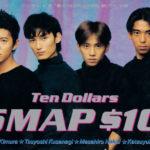 SMAP (スマップ) 10thシングル『$10<テン・ダラーズ>』8cm短冊シングル 高画質ジャケット画像