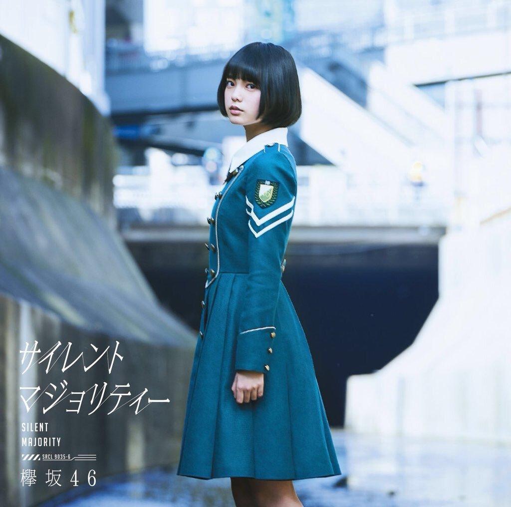 欅坂46『サイレントマジョリティー』Type-Aジャケットの高画質画像