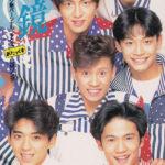 SMAP (スマップ) 3rdシングル『心の鏡』高画質ジャケット画像