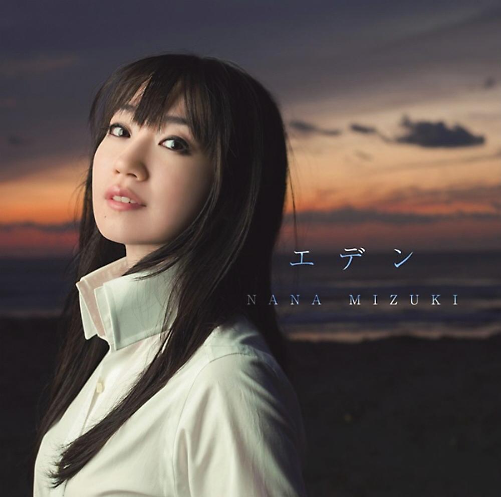 水樹奈々 31stシングル『エデン』高画質ジャケット画像