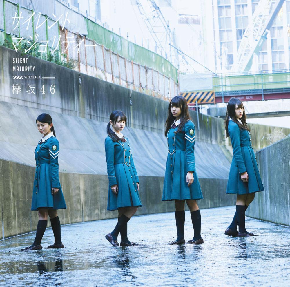 欅坂46『サイレントマジョリティー』Type-Bジャケットの高画質ジャケット画像