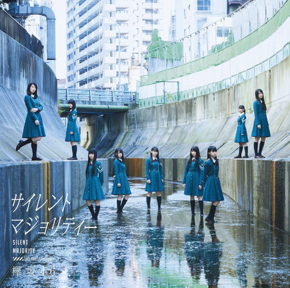 欅坂46『サイレントマジョリティー』Type-Dジャケットの高画質ジャケット画像
