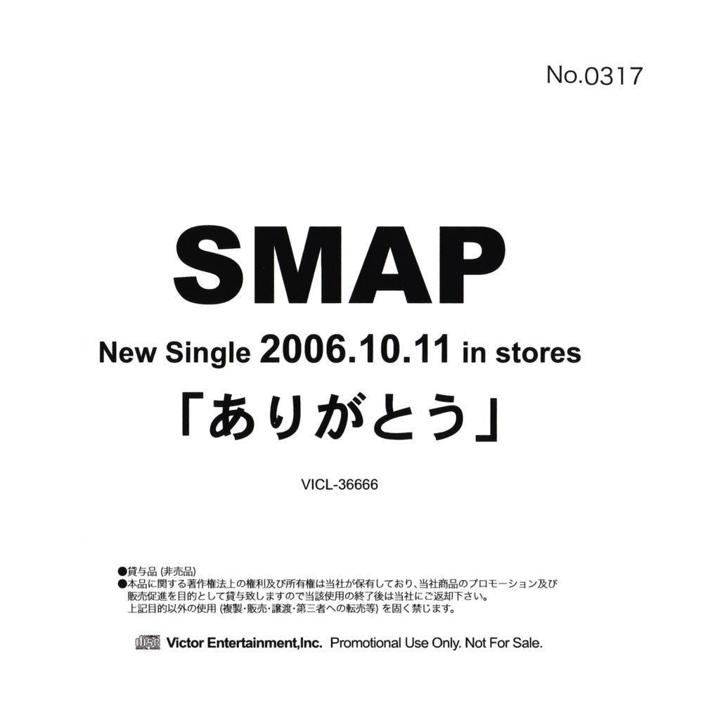 SMAP New Single 2006.10.11 in stores「ありがとう」 (サンプル盤)