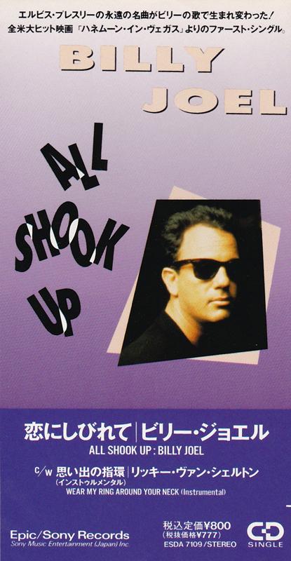 Billy Joel (ビリー・ジョエル)『恋にしびれて (ALL SHOOK UP)』高画質ジャケット画像