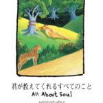 Billy Joel (ビリー・ジョエル) シングル『君が教えてくれるすべてのこと (All About Soul)』高画質ジャケット画像