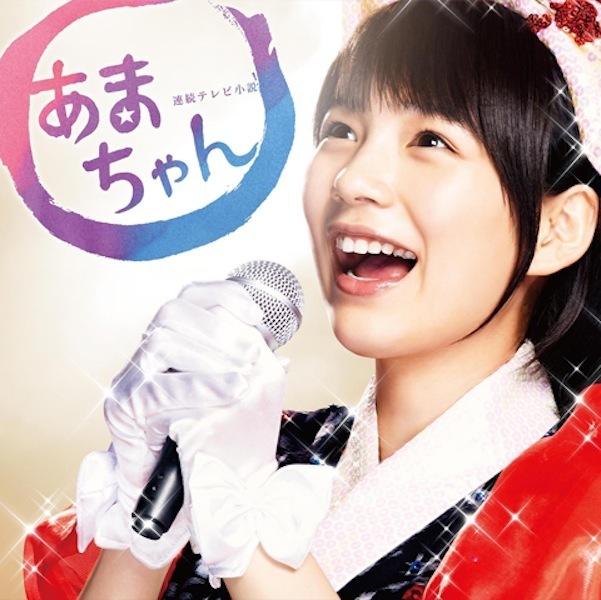 大友良英『連続テレビ小説「あまちゃん」オリジナル・サウンドトラック 2』高画質ジャケット画像