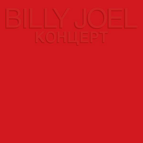 Billy Joel (ビリー・ジョエル)『コンツェルト-ライヴ・イン・U.S.S.R.- (КОНЦЕРТ)』高画質ジャケット画像