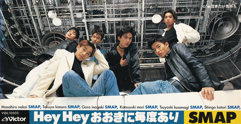 SMAP (スマップ) 12thシングル『Hey Hey おおきに毎度あり』高画質ジャケット画像