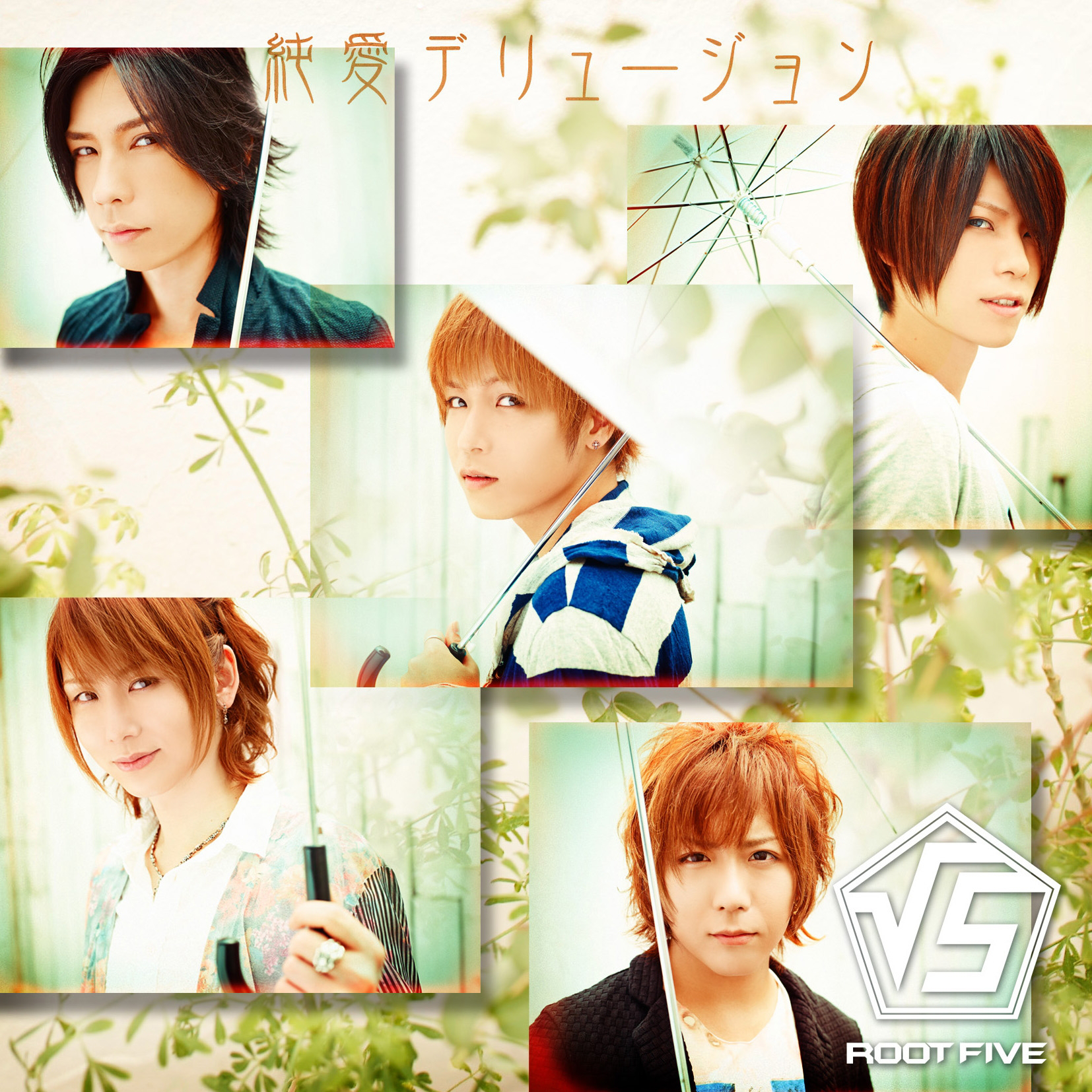 √5 (ROOT FIVE) 5thシングル『純愛デリュージョン』初回生産限定盤A 高画質ジャケット画像