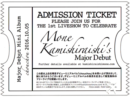 kamisiraisimone-ticket