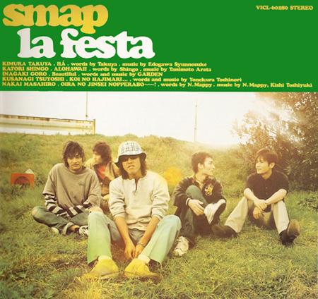 SMAP『La Festa』高画質ジャケット画像