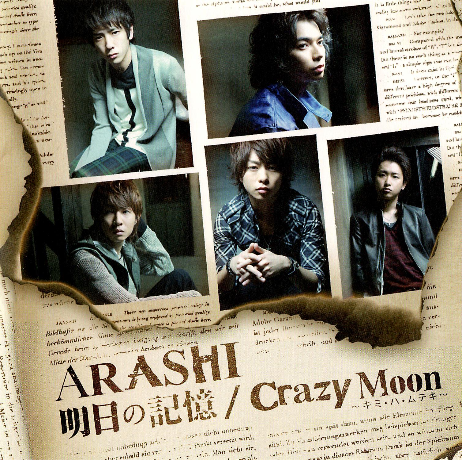 嵐 (あらし) 26thシングル『Crazy Moon ~キミ・ハ・ムテキ~ / 明日の記憶』初回限定盤① (2009年) 高画質ジャケット画像