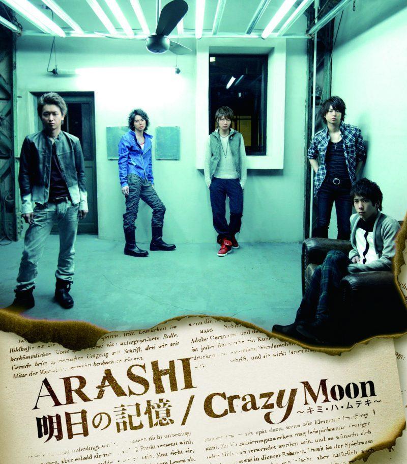 嵐 (あらし) 26thシングル『明日の記憶 / Crazy Moon ~キミ・ハ・ムテキ~』通常盤 (2009年) 高画質ジャケット画像