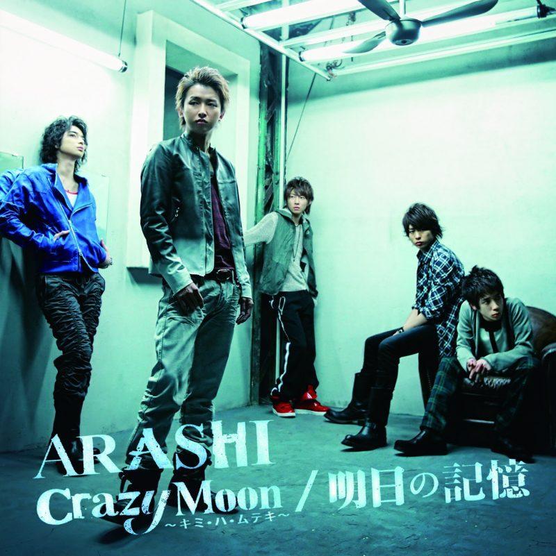 嵐 (あらし) 26thシングル『Crazy Moon ~キミ・ハ・ムテキ〜 / 明日の記憶』初回限定盤② (2009年) 高画質ジャケット画像