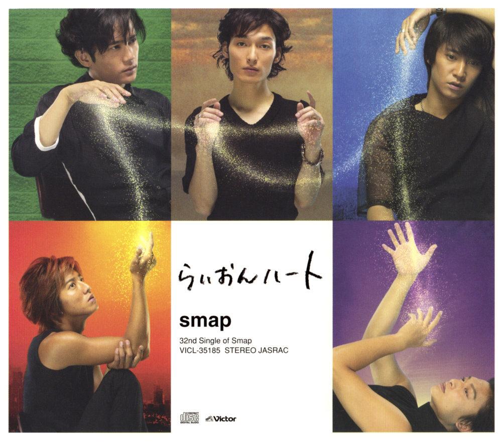SMAP (スマップ) 32ndシングル『らいおんハート』(2000年) 高画質ジャケット画像