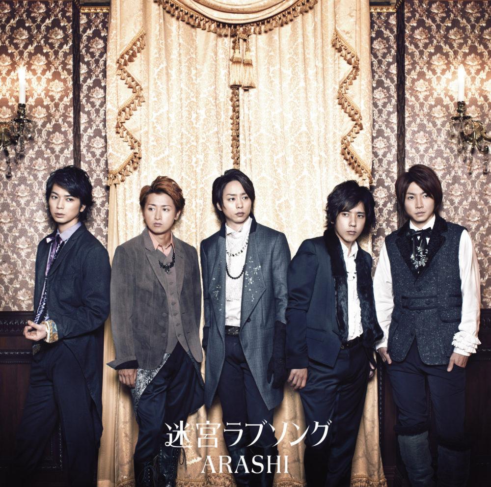 嵐 (あらし) 36thシングル『迷宮ラブソング』(DVD付き初回限定盤)(2011年) 高画質ジャケット画像