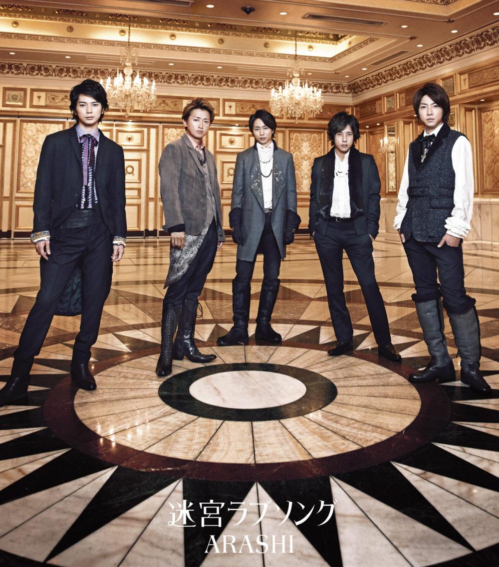 嵐 (あらし) 36thシングル『迷宮ラブソング』(通常盤)(2011年) 高画質ジャケット画像