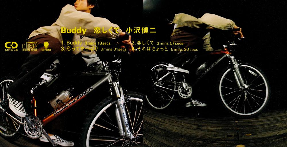 小沢健二 (おざわけんじ) 15thシングル『Buddy / 恋しくて』(1997年)高画質ジャケット画像