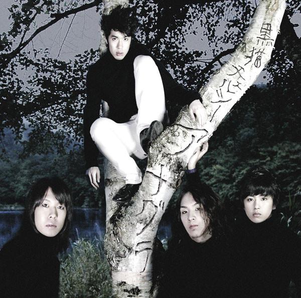 黒猫チェルシー 1stシングル『アナグラ』(2011年11月2日) 高画質ジャケット画像