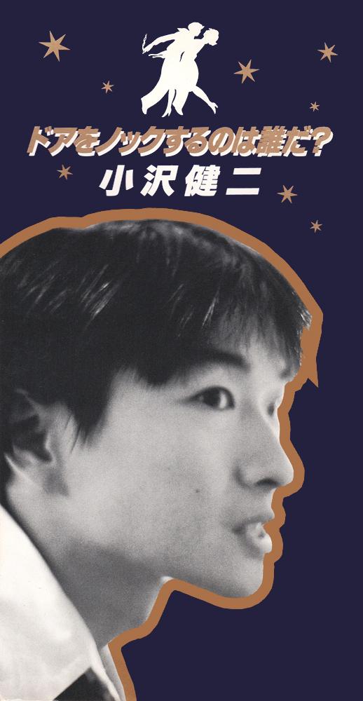 小沢健二 (おざわけんじ) 8thシングル『ドアをノックするのは誰だ?』(1995年)高画質ジャケット画像