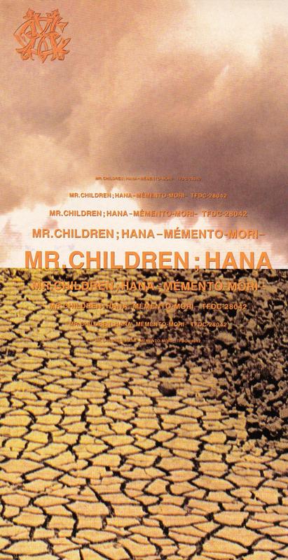 Mr.Children (ミスターチルドレン) 11thシングル『花 -Memento-Mori-』(1996年4月10日) 高画質ジャケット画像