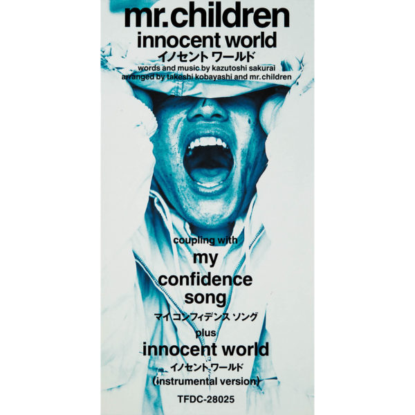Mr.Children (ミスターチルドレン) 5thシングル『innocent world (イノセントワールド)』(1994年6月1日発売) 高画質ジャケット画像 (ジャケ写)