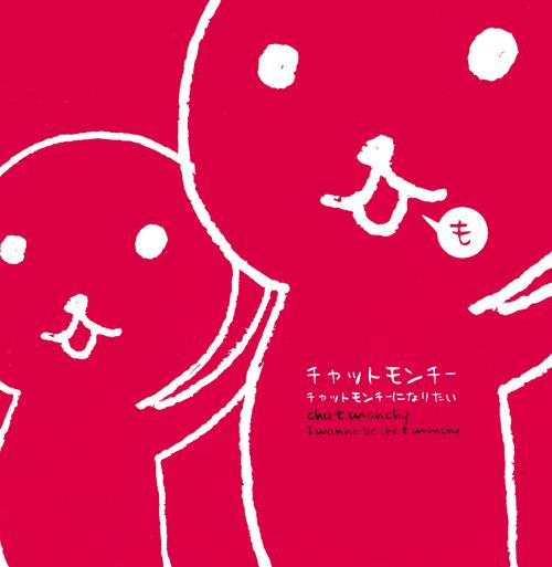 chatmonchy (チャットモンチー) 『チャットモンチーになりたい (自主制作盤)』(2004年) 高画質ジャケット画像