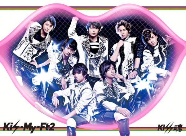 Kis-My-Ft2 (キスマイフットツー) 13thシングル『Kiss魂 (キッスダマシイ)』(初回限定盤A) 高画質ジャケット画像