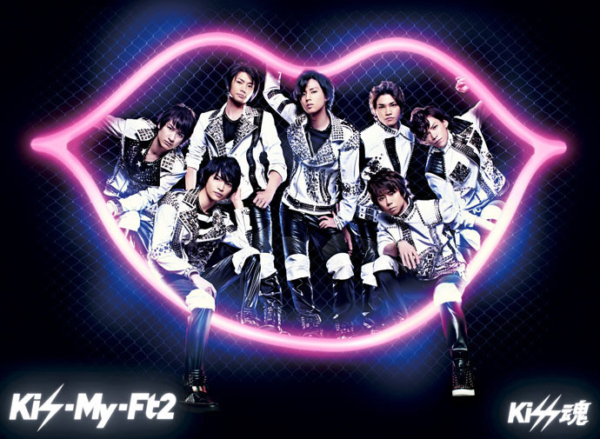 Kis-My-Ft2 (キスマイフットツー) 13thシングル『Kiss魂 (キッスダマシイ)』(初回限定盤B) 高画質ジャケット画像