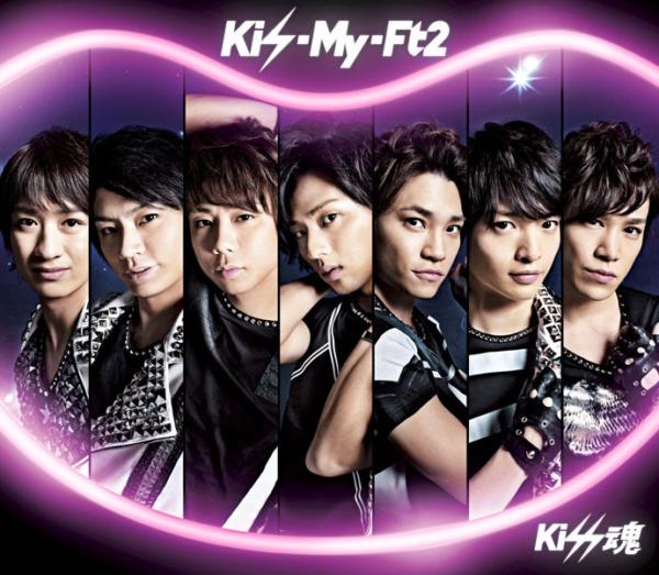 Kis-My-Ft2 (キスマイフットツー) 13thシングル『Kiss魂 (キッスダマシイ)』(通常盤) 高画質ジャケット画像