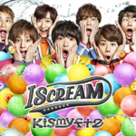Kis-My-Ft2 (キスマイフットツー) 5thアルバム『I SCREAM』(通常盤)高画質ジャケット画像 (ジャケ写)