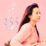 ベッキー 3rdシングル『さらら/けちらせ!』(2002年12月4日) 高画質ジャケット画像