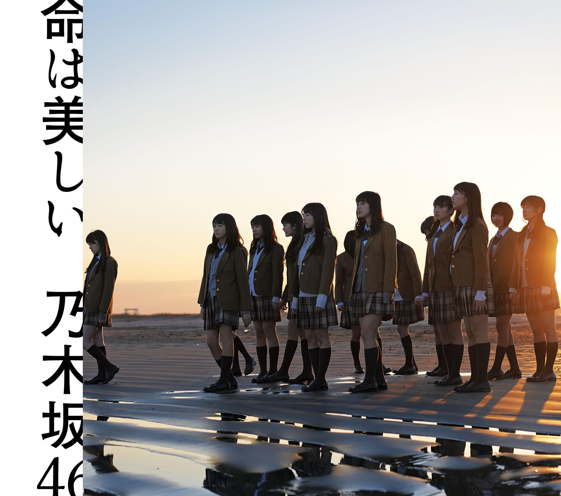 乃木坂46 (のぎざかフォーティーシックス、Nogizaka46) 11thシングル『命は美しい』(Type-C)高画質ジャケット画像