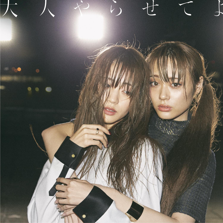 夢見るアドレセンス 6thシングル『大人やらせてよ』(初回限定盤) 高画質ジャケット画像