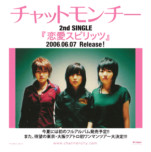 チャットモンチー (chatmonchy) 2ndシングル『恋愛スピリッツ』(サンプル盤)高画質ジャケット画像