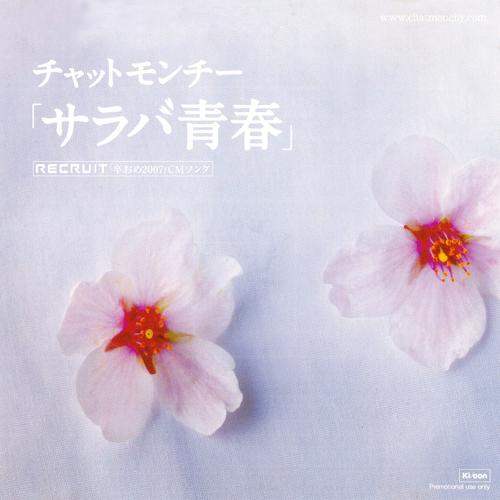 チャットモンチー「サラバ青春」RECRUIT「卒おめ2007」CMソング 高画質ジャケット画像